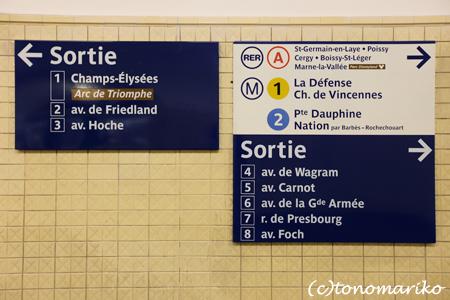 パリは大セール開始_c0024345_9212691.jpg