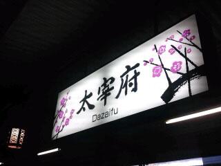 太宰府で_b0132351_043445.jpg