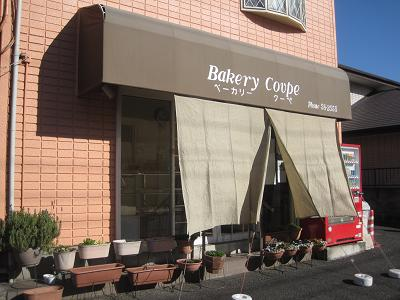 Bakery Coupe