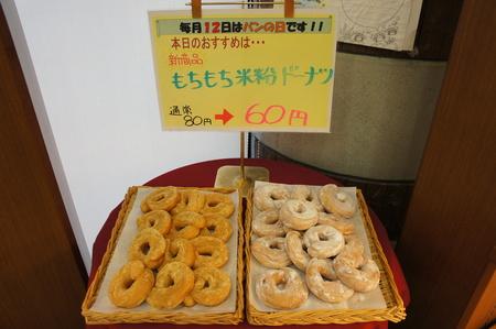 今日は何の日?今日はパンの日です。_a0144271_10591918.jpg