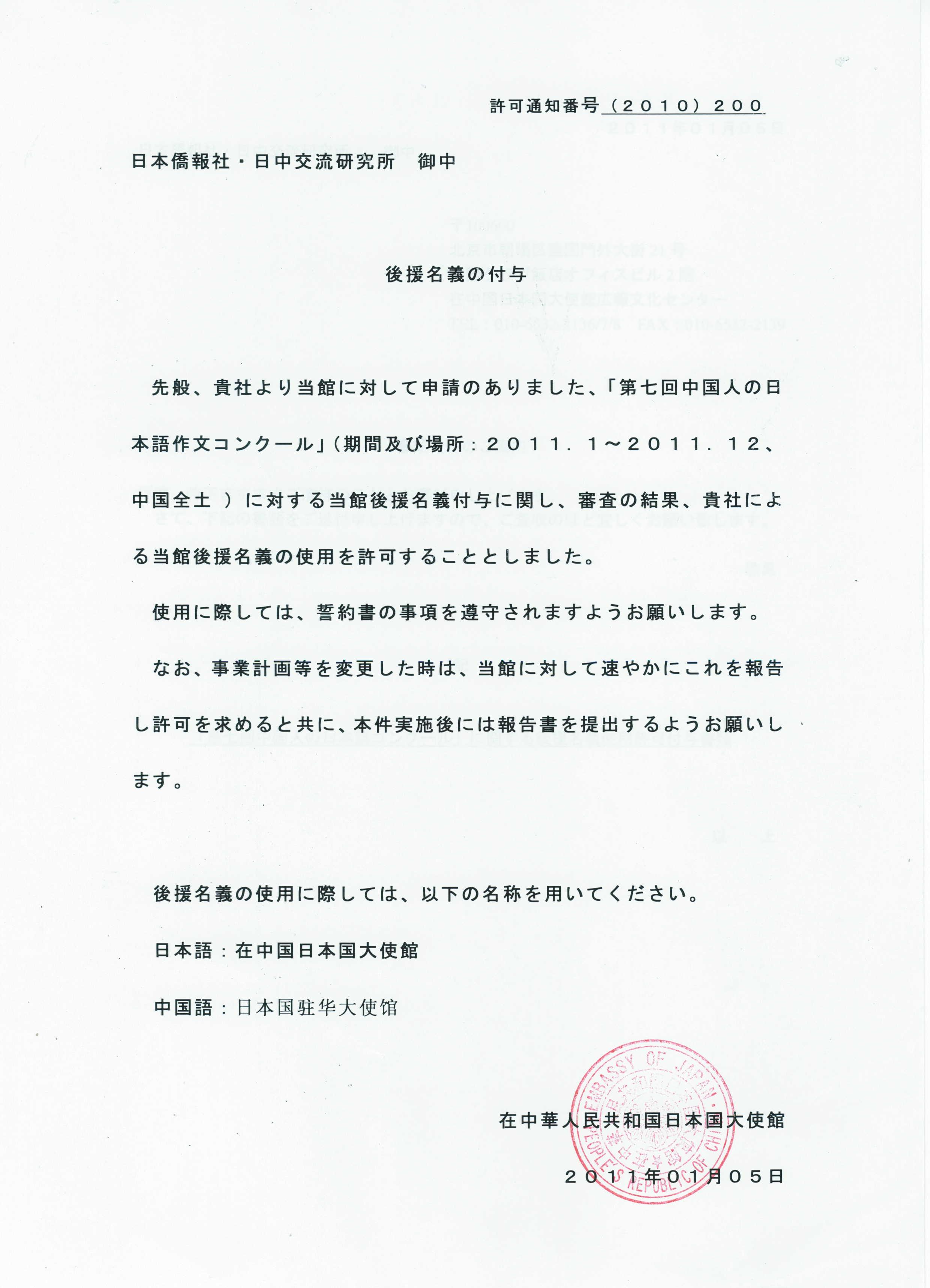在中国日本国大使館から後援名義書類 本日受取_d0027795_14164263.jpg