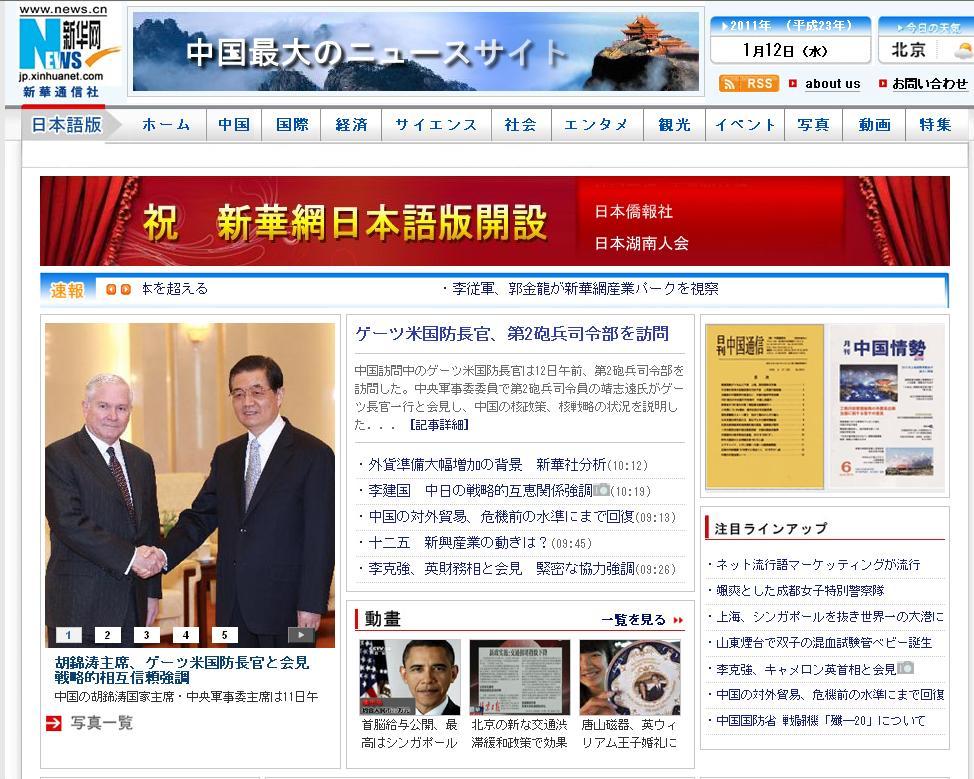 旅日华侨全力协助  新华网日语版正式开通_d0027795_15434411.jpg