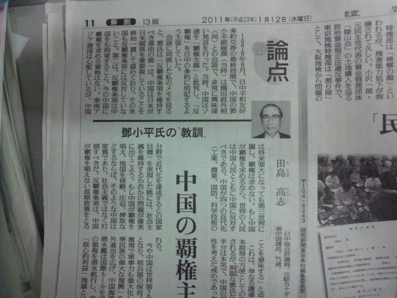 漢語角三周年大会で講演した田島先生の寄稿_d0027795_22441991.jpg