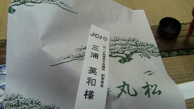 水沢青年会議所 新年初顔合わせ_e0075103_11494338.jpg