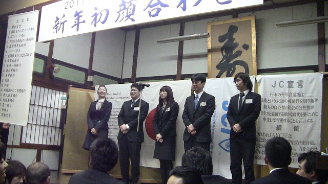水沢青年会議所 新年初顔合わせ_e0075103_11513162.jpg