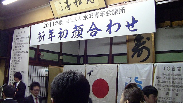 水沢青年会議所 新年初顔合わせ_e0075103_1203185.jpg