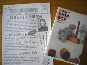 松井るり子先生の講演会のお知らせです。_c0138704_18112342.jpg