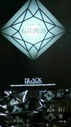 黒いのです_b0183113_3573575.jpg