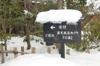 雪の黒川温泉 _b0072219_21184079.jpg