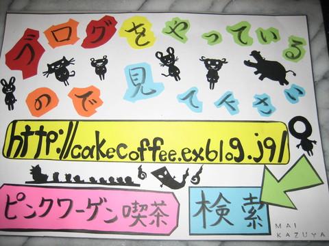 ブログ情報看板☆_d0207324_20364834.jpg
