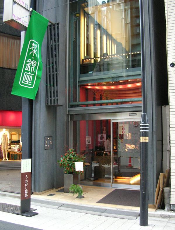 茶 銀座  CHA GINZA(うおがし銘茶) 野沢正光_e0127948_17581191.jpg