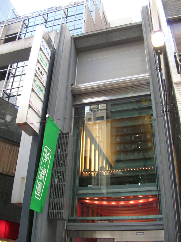 茶 銀座  CHA GINZA(うおがし銘茶) 野沢正光_e0127948_1758191.jpg