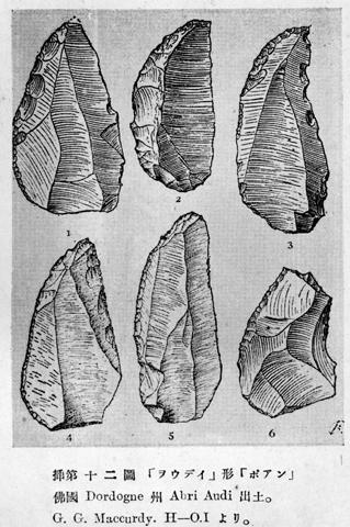 昭和4年(1929年)のナイフ形石器_a0186568_0332095.jpg