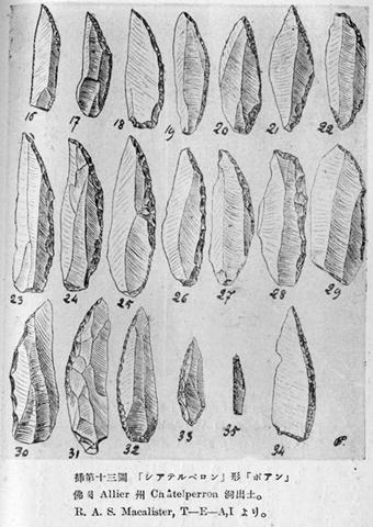 昭和4年(1929年)のナイフ形石器_a0186568_0342545.jpg