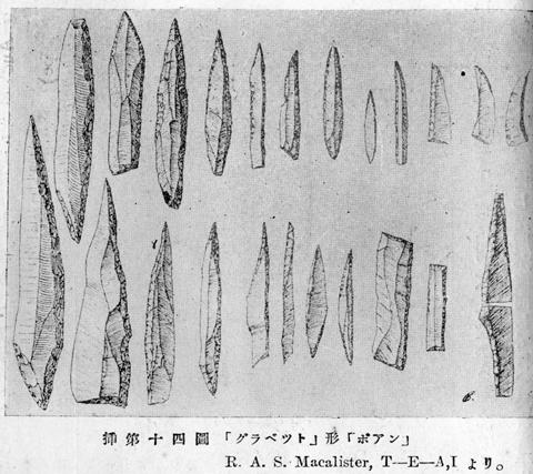 昭和4年(1929年)のナイフ形石器_a0186568_0343774.jpg