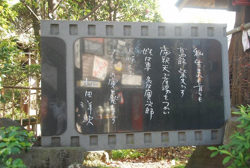 葛飾柴又_c0187781_22234850.jpg