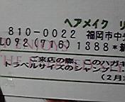 b0005683_18474167.jpg