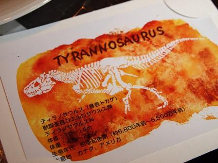 恐竜発掘してみました_e0167593_126712.jpg