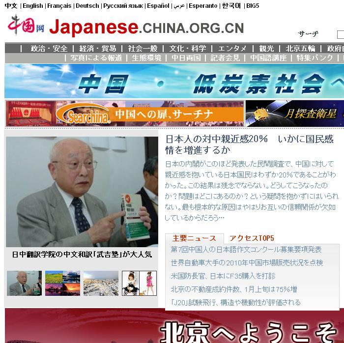 武吉塾人気の記事 チャイナネットのトップページに掲載_d0027795_1418388.jpg