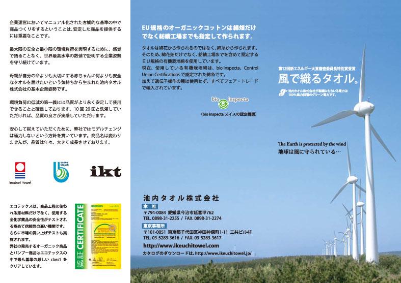 風の松原の風力発電は「風で織るタオル」の池内タオルへ_e0054299_13351075.jpg
