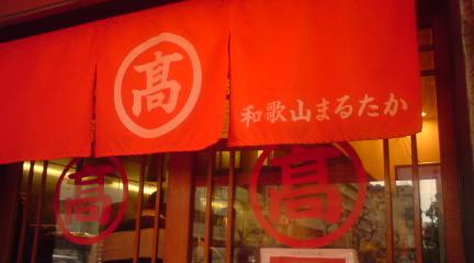 関西ツアー初日_c0202101_2112847.jpg