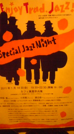 関西ツアー初日_c0202101_2112862.jpg