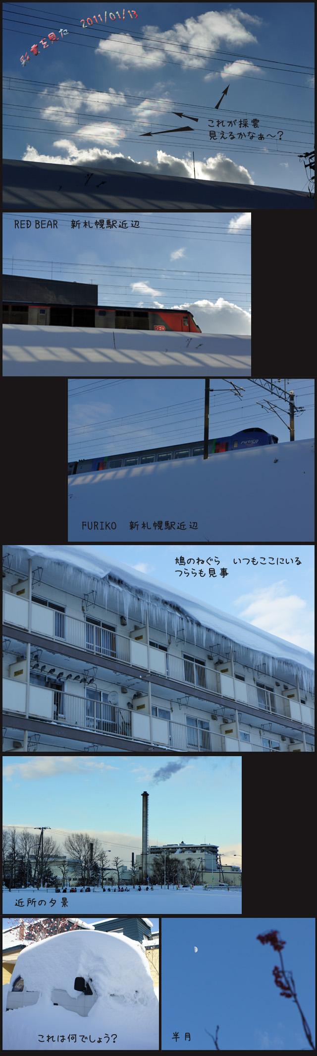 昨日の続きです・彩雲_b0019313_1754751.jpg