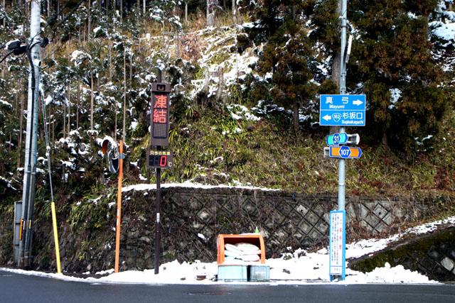 雪景色 杉坂_e0048413_1153117.jpg