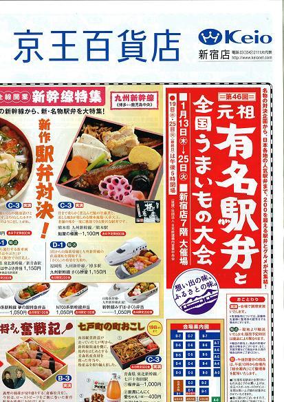 馬路温泉の駅弁が食べたい_e0101917_832324.jpg