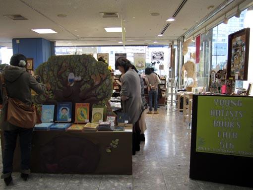 ヤングアーティストブックフェアー_5thはじまりました。_c0096440_9535248.jpg