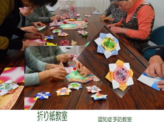 認知症予防教室(折り紙)_c0113948_22194279.jpg
