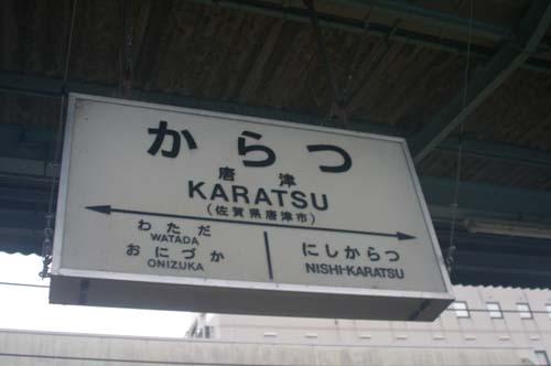 2010九州の旅で見たこと  第4日_f0211178_17463563.jpg
