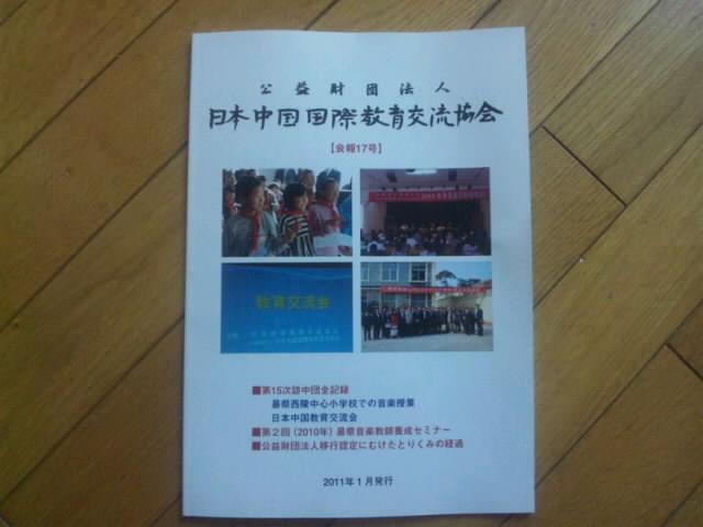 日中国際教育交流協会 会報17号発行_d0027795_12285028.jpg