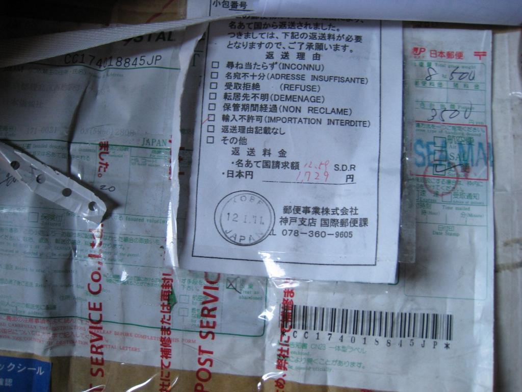 園丁賞賞品5万分書籍が返送された さらに送料がかかる_d0027795_1533149.jpg