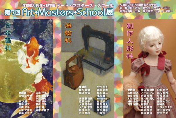 第7回アートマスターズスクール展のお知らせ_b0107314_1918425.jpg