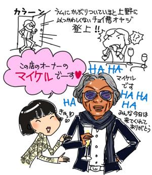 下町バルながおかやでラムチョップ☆上野_c0161724_171926100.jpg
