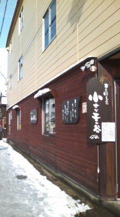 野菜ソムリエカナコが越後湯沢駅前にお店オープン!_c0151965_210277.jpg