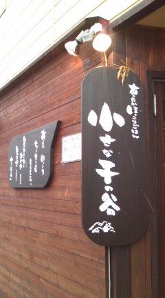 野菜ソムリエカナコが越後湯沢駅前にお店オープン!_c0151965_2104385.jpg