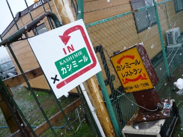 富山 : 「カシミール」 雪の国道8号パキスタン・ロード_e0152073_323189.jpg