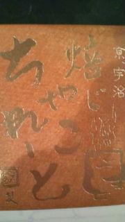 京都_a0059281_1514974.jpg