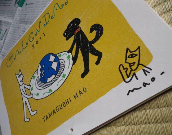 山口マオさんのカレンダー_f0209683_22512798.jpg