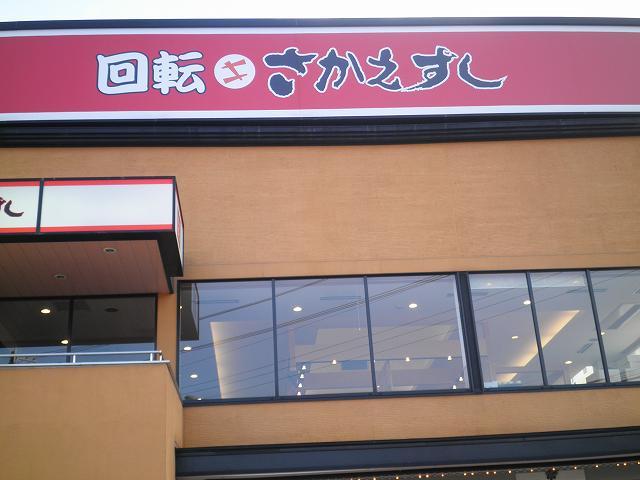 回転さかえすし        川西店_c0118393_17451235.jpg