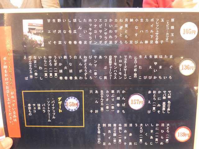 回転さかえすし        川西店_c0118393_17521576.jpg