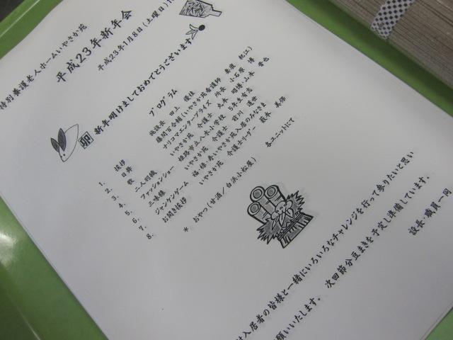 平成23年新年会♪_a0158095_1348104.jpg