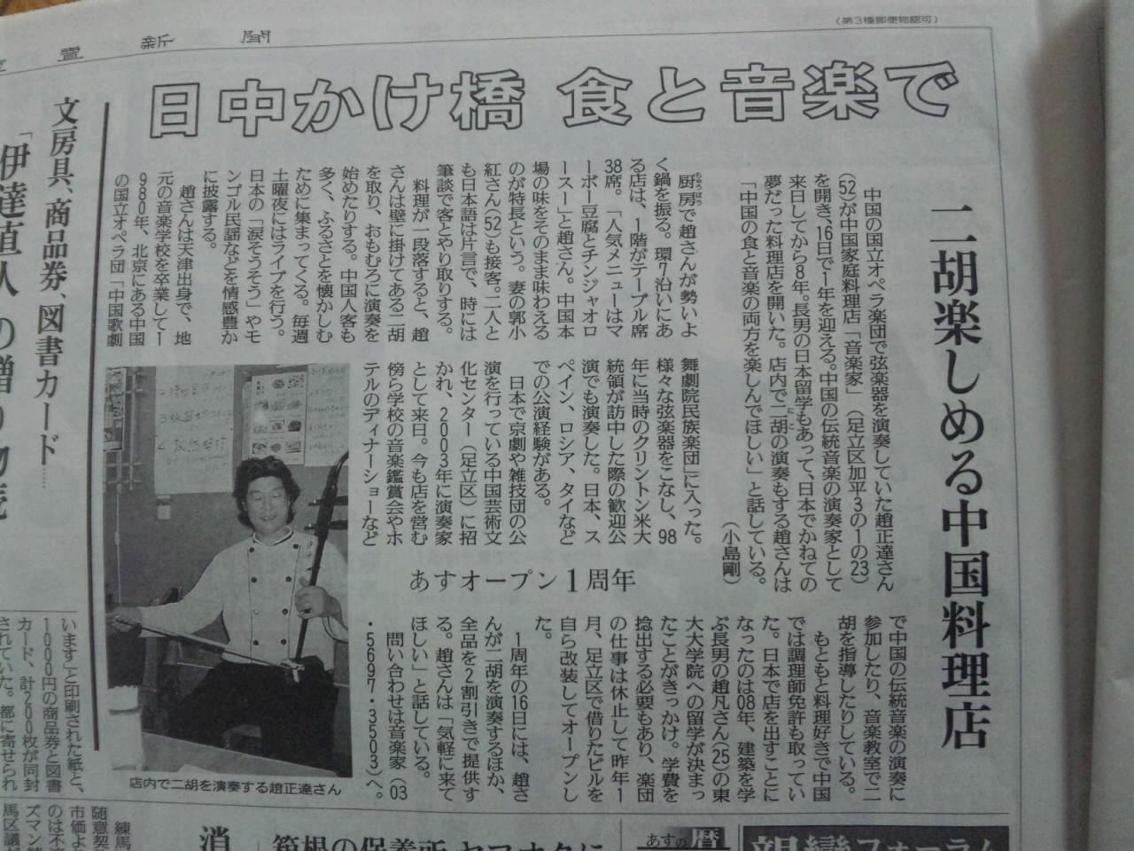 趙正達さん 読売新聞に大きく登場_d0027795_9132226.jpg