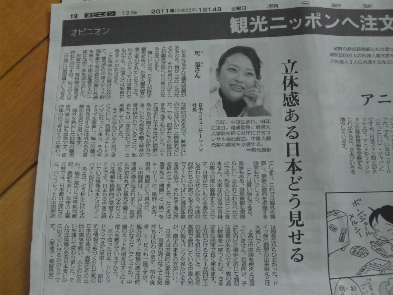 可越さん 朝日新聞に大きく登場_d0027795_9242465.jpg