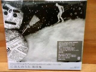 にほんのうた第四集 (commmons) NEW CD_b0125413_1319116.jpg