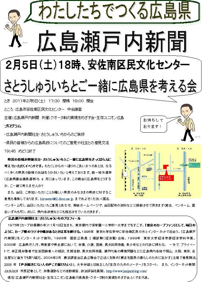広島瀬戸内新聞1月15日号を発行しました!_e0094315_22114.jpg