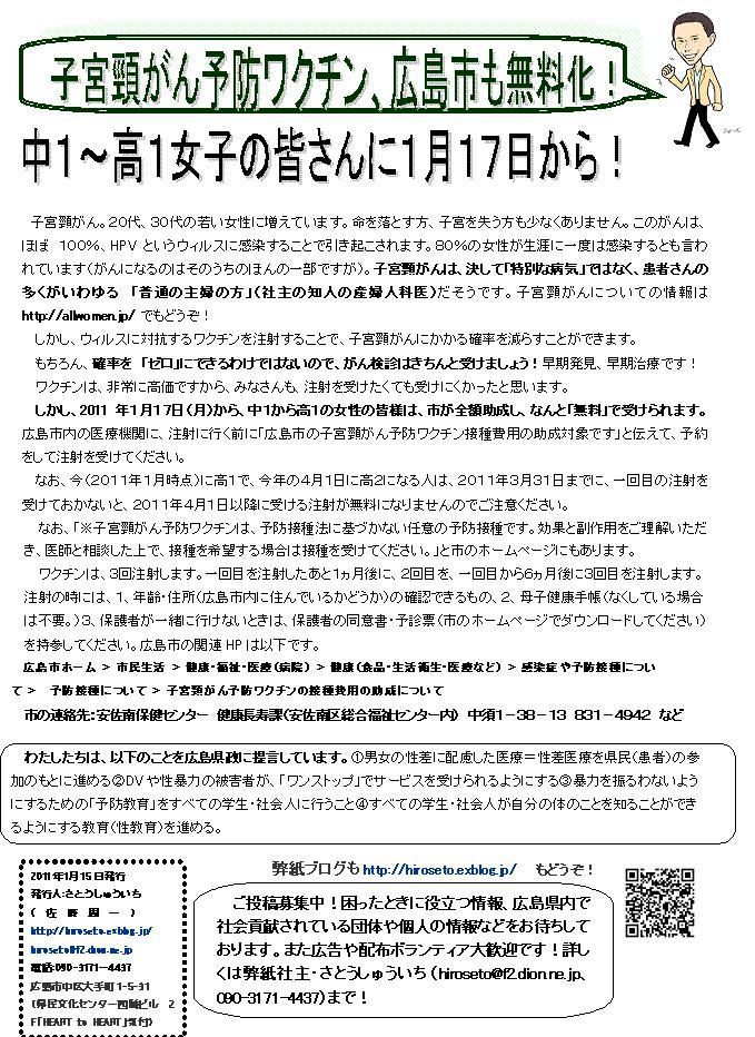 広島瀬戸内新聞1月15日号を発行しました!_e0094315_2211788.jpg