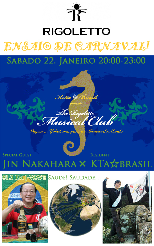 1/22土▼Ensaio de J-WAVE Saude! Saudade...CARNAVAL 2011 at 横浜 RIGOLETTO☆_b0032617_20175425.jpg
